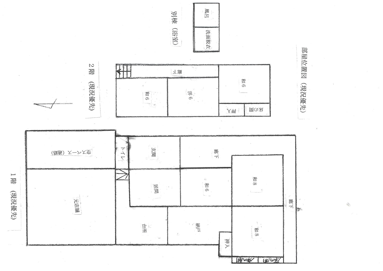 部屋の位置(現況優先)