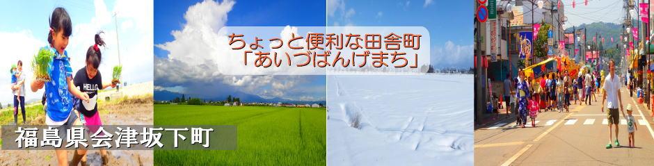 会津坂下町