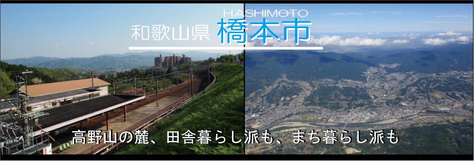 city_12801hashimoto