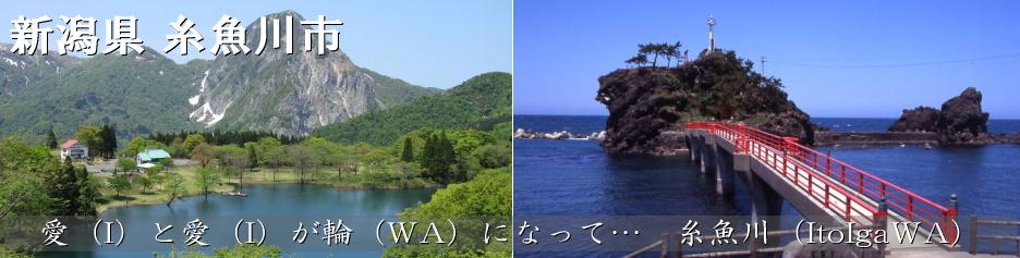 itoigawa_titlebana