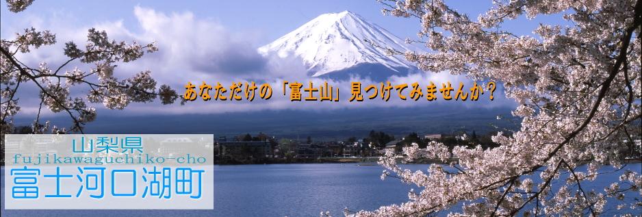 kawaguchi_titlebana