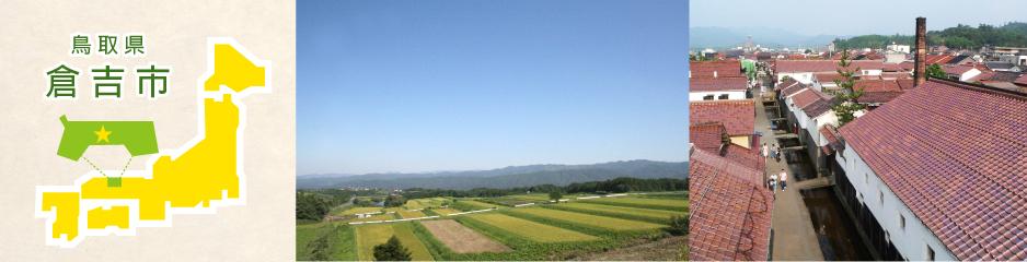 kurayoshi_titlebana