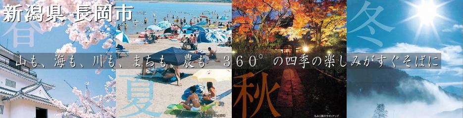 nagaoka_titlebana
