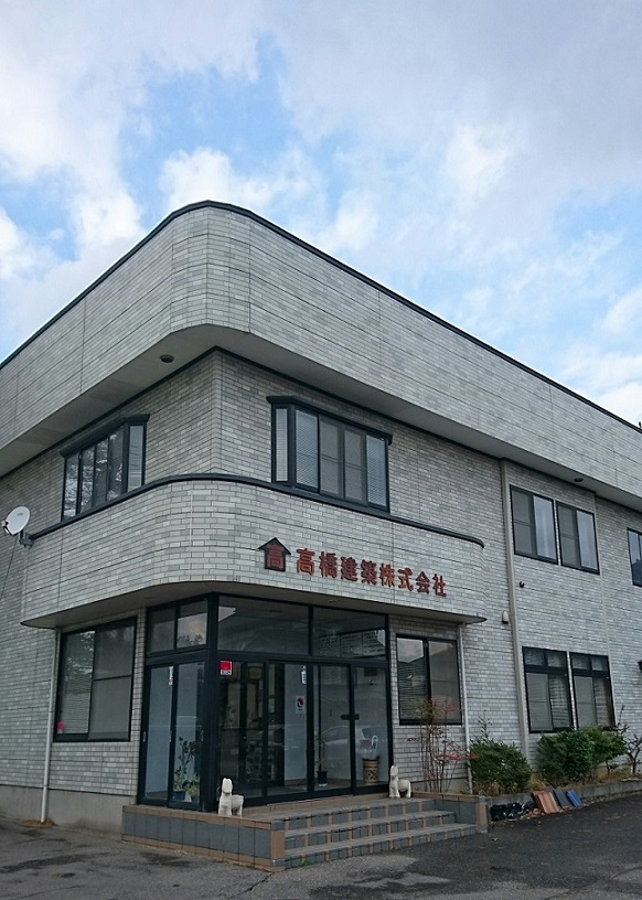 高橋建築株式会社
