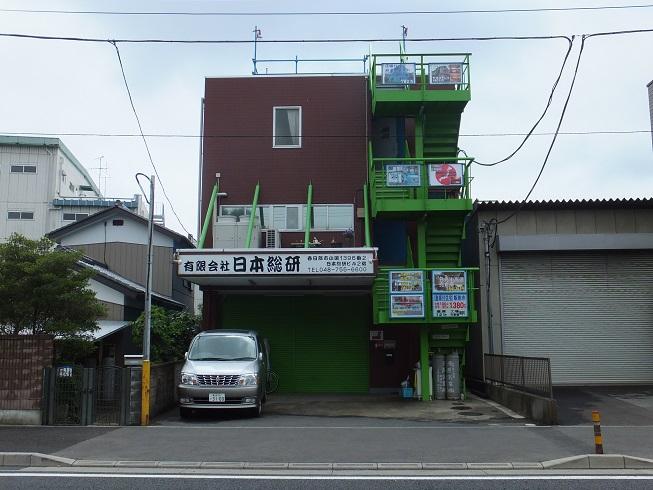 (有)日本総研