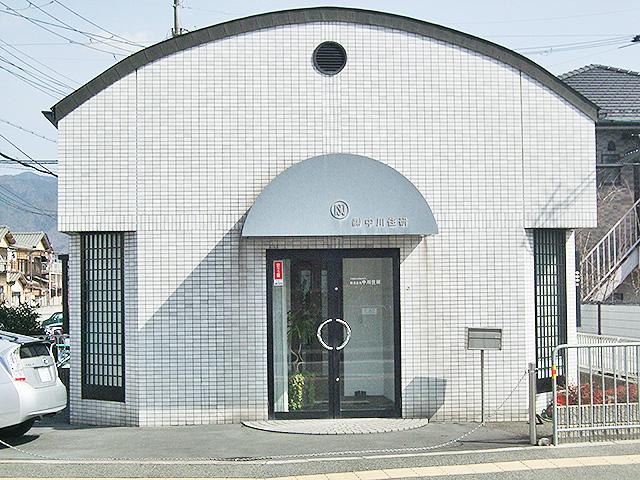 株式会社中川住研