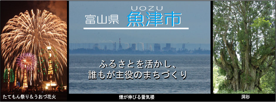 uozu_titlebana